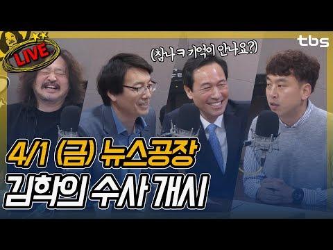 우상호, 서기호, 양지열, 김완, 제성훈 | 김어준의 뉴스공장