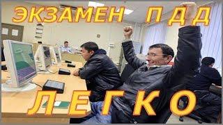 Экзамен ПДД - легко !!!