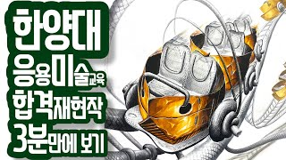 2021한양대 수시 응용미술교육과 합격작 지금 공개!!…