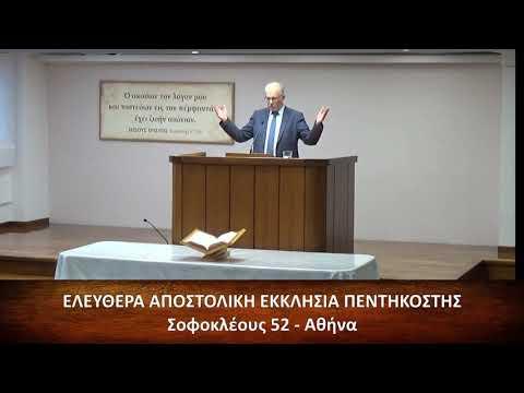 [12] Ιησούς του Ναυή κδ' 19-33 // Σπύρος Φέγγος
