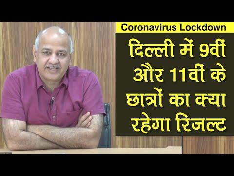 Delhi में Class 9 और Class 11 का ऐसे आएगा Result | Coronavirus Lockdown