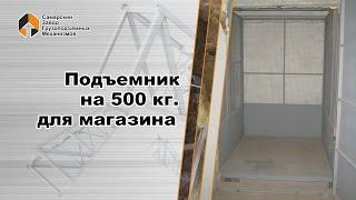 Подъемник на 500 кг для магазина - Самарский Завод Грузоподъемных Механизмов(, 2017-05-15T06:26:06.000Z)