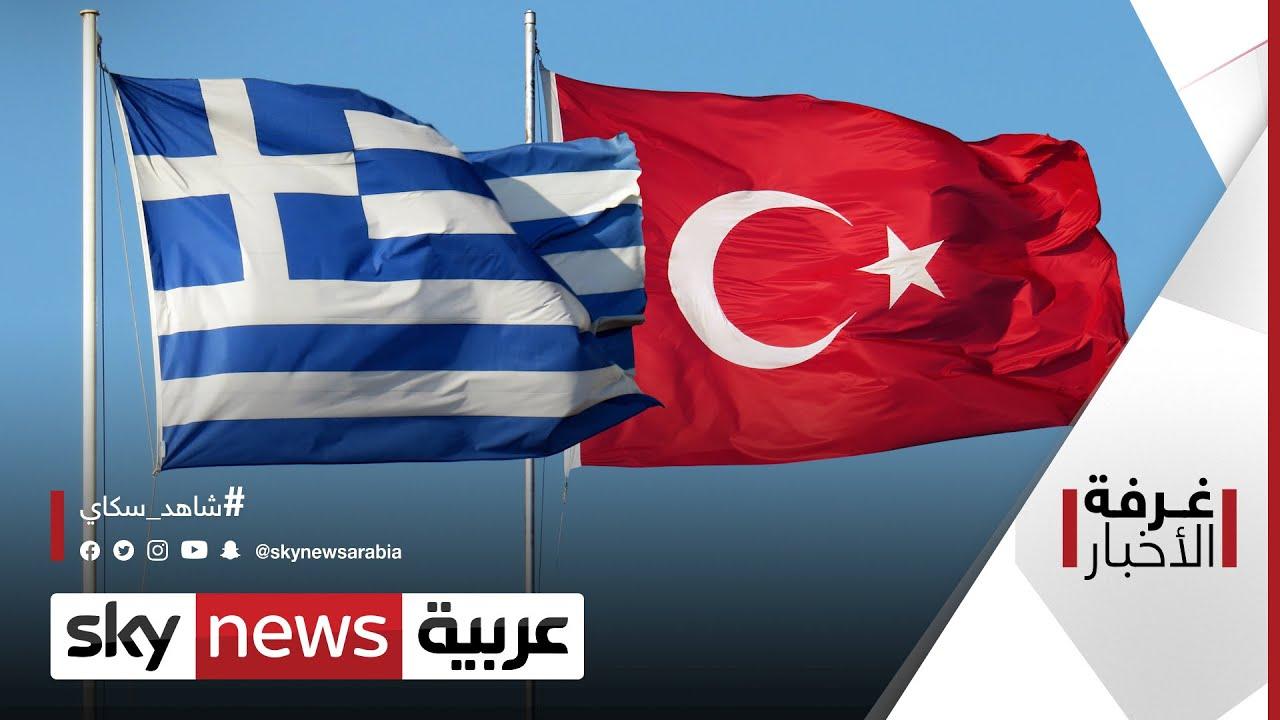 ترسيم الحدود البحرية بين اليونان وتركيا.. يكسر جمود خمس سنوات من الخلاف | #غرفة_الأخبار  - نشر قبل 2 ساعة