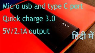 ROCK ITP-106 13000mAh Power Bank QUICK CHARGE 3 0 REVIEW HINDI