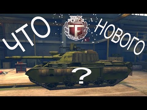 Tank Force. Что нового в игре?
