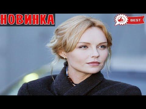 НЕДАВНИШНИЙ фильм вдохновил всех! ЛЮБОВЬ В РОЗЫСКЕ Русские мелодрамы новинки, фильмы HD 1080