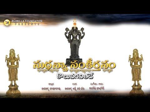 Koluvaganithade - Kanakesh Rathod