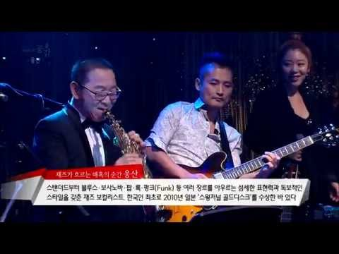 [EBS SPACE 공감] 미방송 영상 웅산 -  Papa was a rolling stone