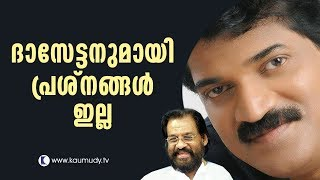I have no issues with Yesudas | Kaumudy TV