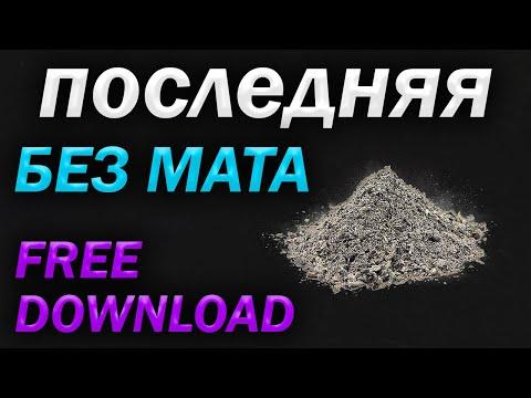 [БЕЗ МАТА] MORGENSHTERN - ПОСЛЕДНЯЯ   Текст + FREE Download
