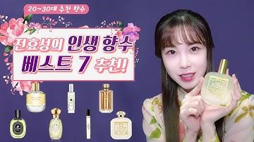[HyoPick✨] 20-30대 여자 향수 🌸 전효성의 인생향수 리뷰 /봄 맞이 향수 추천템 ✨(Perfume Review)