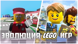 история LEGO игр  LEGO ЭВОЛЮЦИЯ