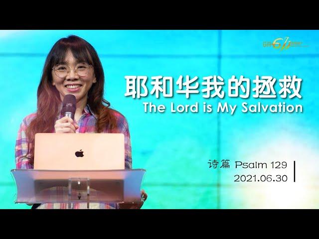 GA611 晨祷|诗篇 Psalms 129|曾子莲牧师 Rev Charlotte Tsen|20210630