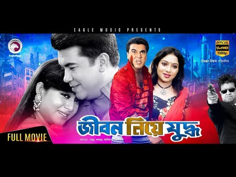 JIBON NIYE JUDDHO | Bangla New Movie | Manna, Shabnur, Omar Sani | Full Bangla Movie HD 2017