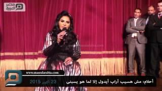 مصر العربية | أحلام : مش هسيب أراب أيدول إلا لما هو يسبنى