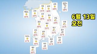 [날씨] 21년 6월 13일  일요일 날씨와 미세먼지 …