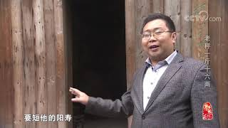 [中华优秀传统文化]老秤一斤十六两| CCTV中文国际