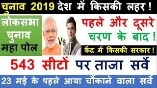 चुनाव 2019 देश में किसकी लहर ! | पहले और दूसरे चरण के बाद ! | 543 सीटों पर ताजा सर्वे  किसकी सरकार !
