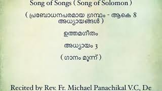 152- Catholic Bilingual Audio Bible- (The Song of Songs Malayalam and English)- 01 to 08 -Chapters