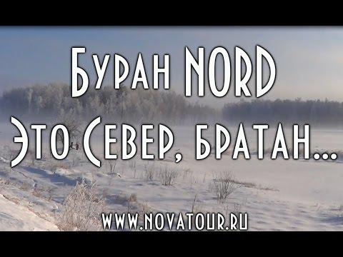 видео: Буран Норд. Костюм для рыбалки. Детальный обзор.