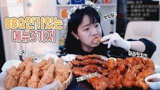 BBQ치킨에서 가장 인기있는 메뉴 3마리 먹방♥ 닭다리가 무려 15개!??! MUKBANG