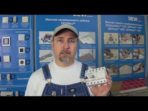 Все про теплый пол Ответы на многие вопросы ч.3. Подключение терморегуляторов, установка УЗО.