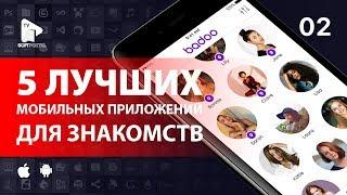 5 лучших мобильных приложений для знакомств(, 2018-04-02T23:41:15.000Z)