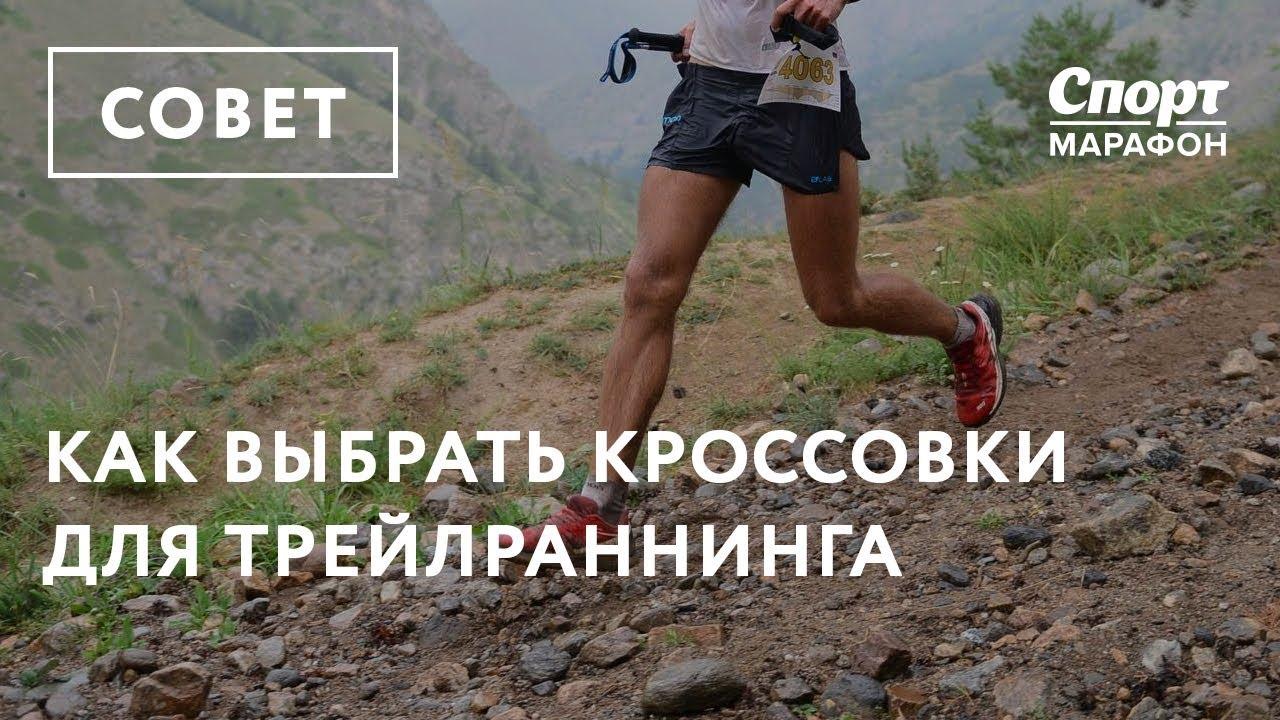 41d3598c Как выбрать кроссовки для трейлраннинга. Рассказывает Александр Ивакин