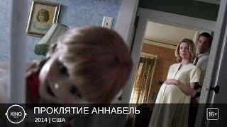 Проклятье Аннабель (2014) Дублированный трейлер № 1
