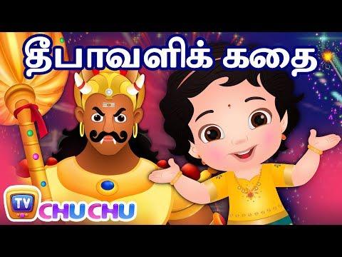 தீபாவளி கதை - நரகாசுரன் வதம் - Deepavali Story | Tamil Rhymes for Children | ChuChu TV Kids Songs