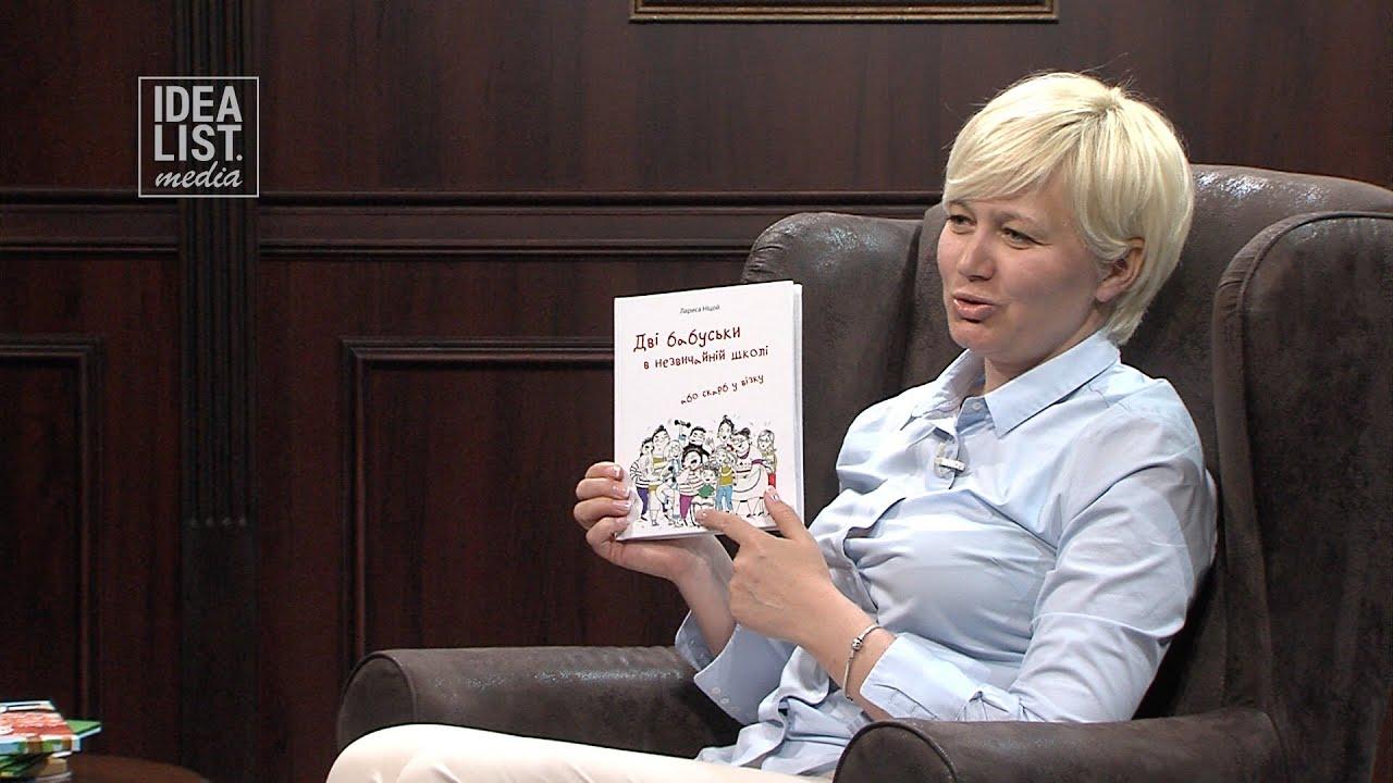Лариса Ніцой про дитячу літературу, яка виховує