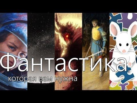 Книги, которые нужно прочитать - ФАНТАСТИКА - Пилот