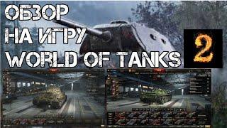 2 часть Обзора на игру World of Tanks / Видео