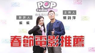 2020-01-22《POP大國民》蔡詩萍 專訪 雀雀 談「春節電影推薦」 thumbnail
