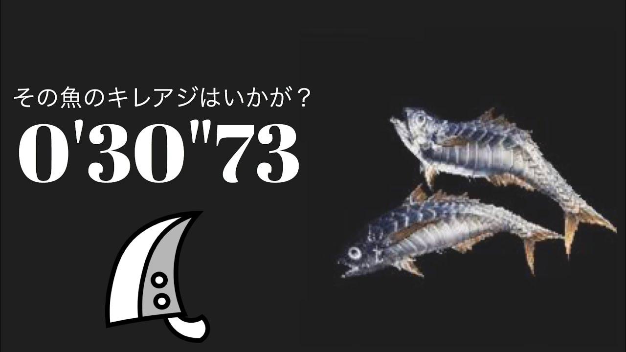 キレアジ その は いかが 魚の