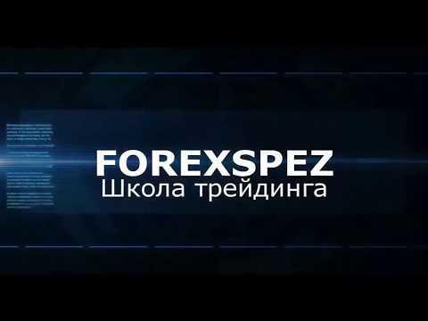 Торговля на реальных и виртуальных счетах.Форекс.Обучение.