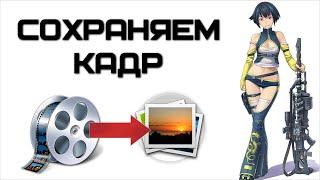 Как из видео сделать фото (сохранить кадр) | Complandia(Сохраняем кадры из любого видео файла с помощью проигрывателя Media Player Classic. Подпишись - http://www.youtube.com/user/complandia0..., 2014-10-03T02:51:30.000Z)