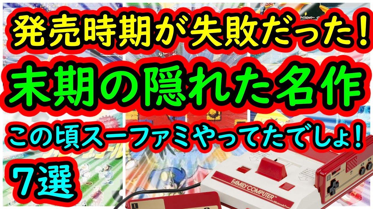 【ファミコン】発売時期が失敗だった!末期の隠れた名作 7選