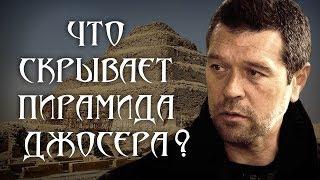 Что скрывает пирамида Джосера? Андрей Жуков