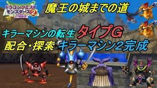 ドラクエモンスターズ2 イルとルカの不思議なふしぎな鍵 #33 魔王の城までの道 転生モンスター タイプG キラーマシン2完成 kazuboのゲーム実況