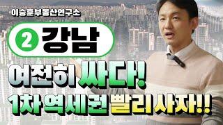 강남, 여전히 싸다!! 1차 역세권 빨라사자!! [ 정부정책 / 강남부동산 ]  - 이승훈부동산연구소