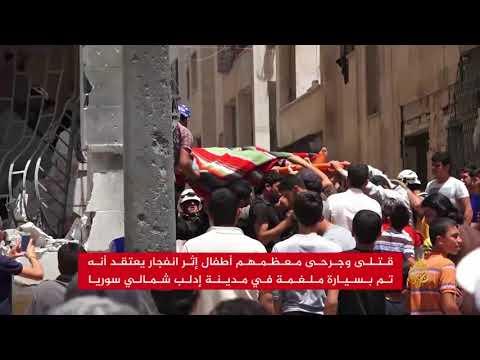 مقتل وإصابة العشرات بانفجار في إدلب  - نشر قبل 9 ساعة