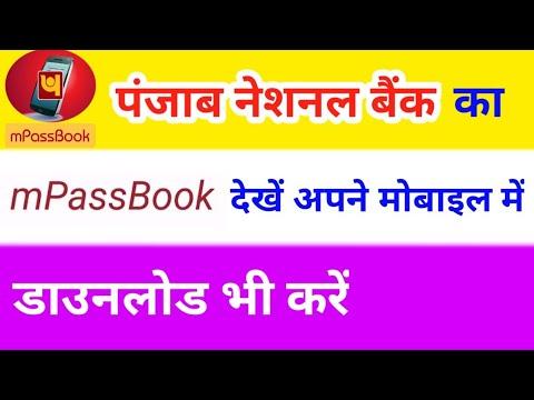 punjab national bank passbook image