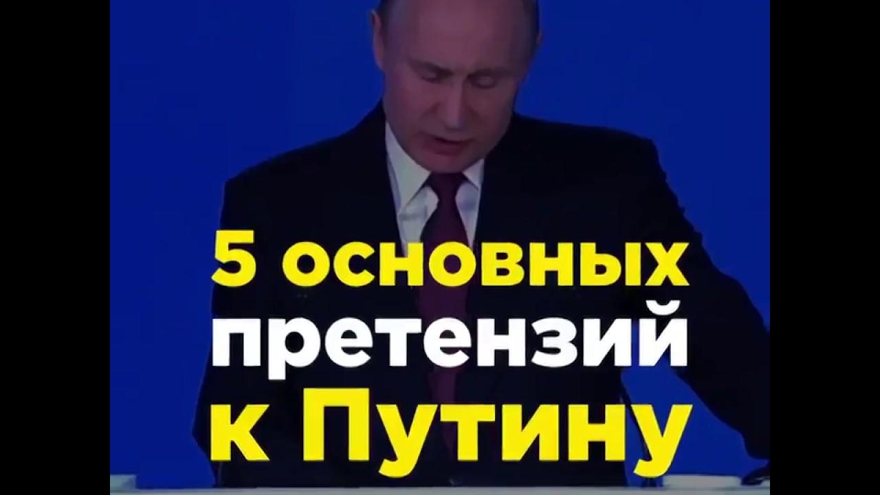 Картинки по запросу Главные претензии к Путину от народа КАРТИНКИ