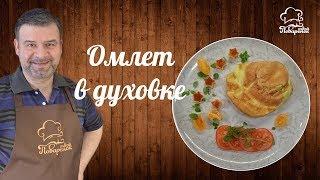 Как приготовить омлет в духовке, лучший рецепт, как  красиво подать омлет