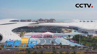 直击中国国际消费品博览会!不出国门嗨购全球顶尖好货!「消费主张」20210512 | CCTV财经 - YouTube