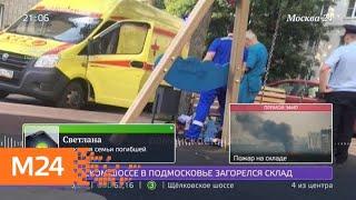 Смотреть видео Следователи установили личность подозреваемого в убийстве в Раменском - Москва 24 онлайн