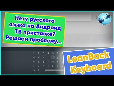 Нету русского языка на клавиатуре в Андроид ТВ приставке? Решаем проблему...