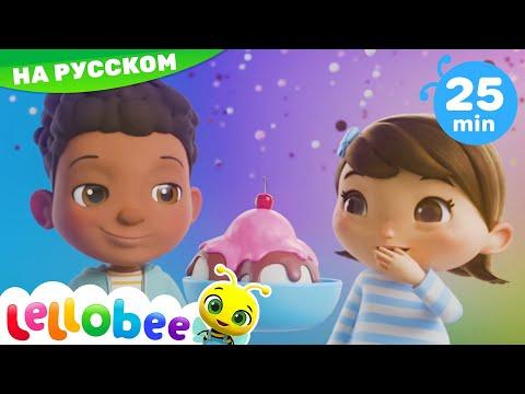 Песенка про Мороженое | Мои первые уроки | Детские песни | Little Baby Bum