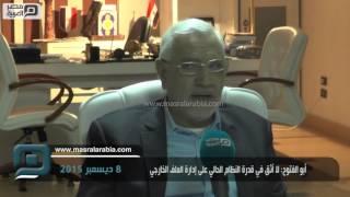 مصر العربية | ابو الفتوح: لا أثق في قدرة النظام الحالي على إدارة الملف الخارجي